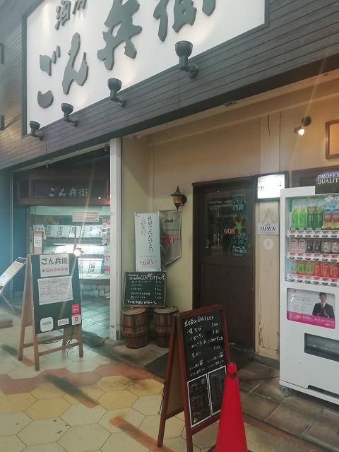 ドデカステーキ430円は食べるべし!!!(尼崎中央商店街・ごん (GON))