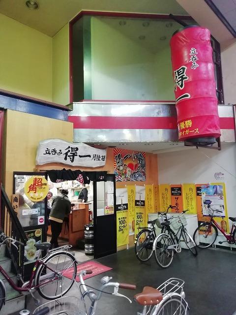 とにかく安くて楽しい立ち呑み店です!!!(尼崎中央商店街・得一尼崎店)