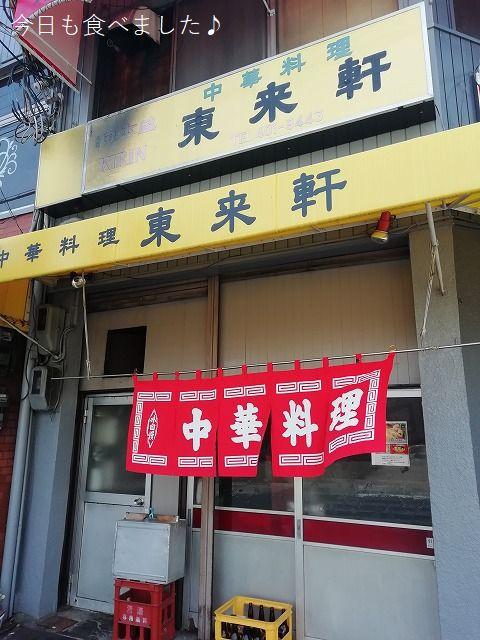 ランチのサービスセットがすごくお得で美味しいんです!!!(JR尼崎駅前・東来軒)