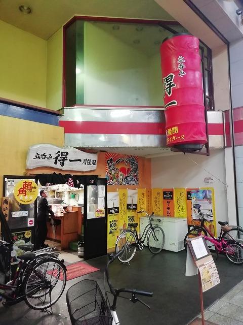 阪尼で立ち呑みと云えばここしかないべ!!!(尼崎中央商店街・得一尼崎店)