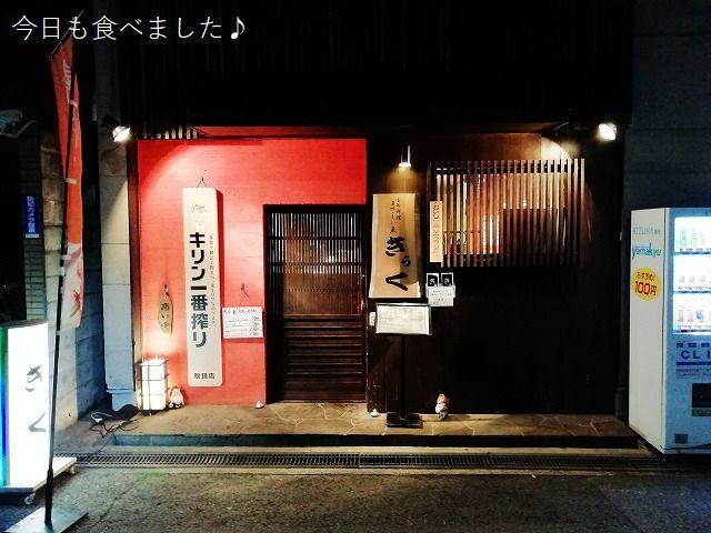 尼崎で隠れ家的な居酒屋さんで季節料理と美味しいお魚をいただけます!!!(尼崎市神田北通・きらく)