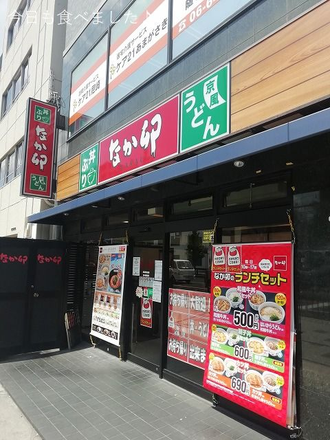 PayPayでさらにお得!!!(尼崎市昭和通・なか卯 尼崎昭和通店)