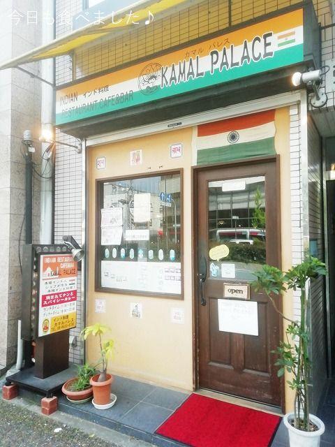 インド人がつくるカレーは本気で美味い!!!(尼崎市・カマルパレス (KAMAL PALACE))
