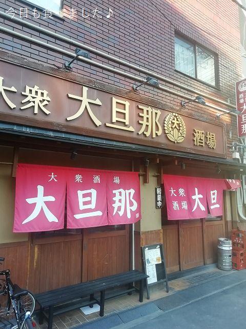 大阪天満で大衆居酒屋を云えばここしかない!!!(大阪天満・大旦那)