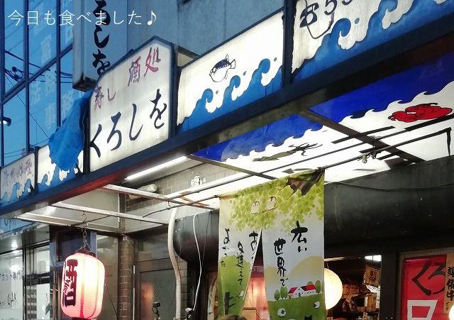 サービス満点の大正駅そばの居酒屋さんです!!!(大阪大正・くろしを)
