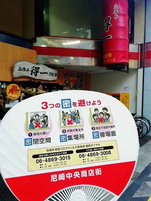 """新コロナ対策もばっちりですよ!!!(尼崎中央商店街・得一 尼崎店"""""""