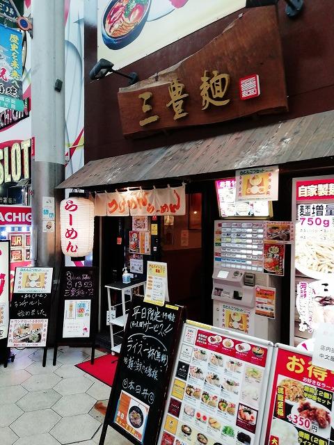 """""""3""""がつく日はお得です。(尼崎中央商店街・三豊麺 尼崎店)"""