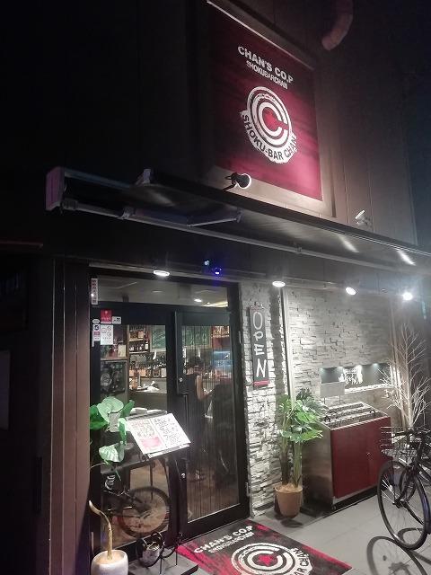 おしゃれでリーズナブルで美味しいお店です!!!(尼崎市神田北通・喰バル☆ちゃん)
