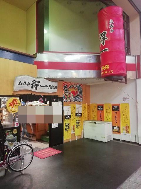 毎日来ても楽しい立ち呑み店です!!!(尼崎中央商店街・得一尼崎店)