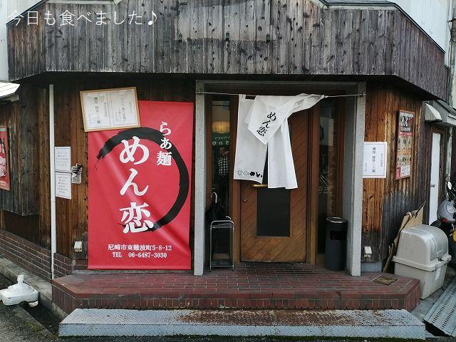 """限定""""濃厚豚骨らぁ麺""""をいただきました!!!(尼崎市東難波町・らぁ麺 めん恋)"""