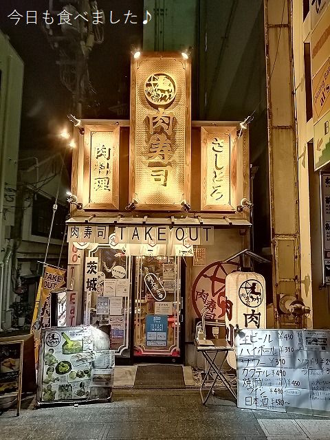 肉寿司と毛沢東からあげが最高に美味しいんです!!!(水戸市宮町・水戸駅北口 肉寿司)