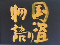 国盗り物語ロゴ