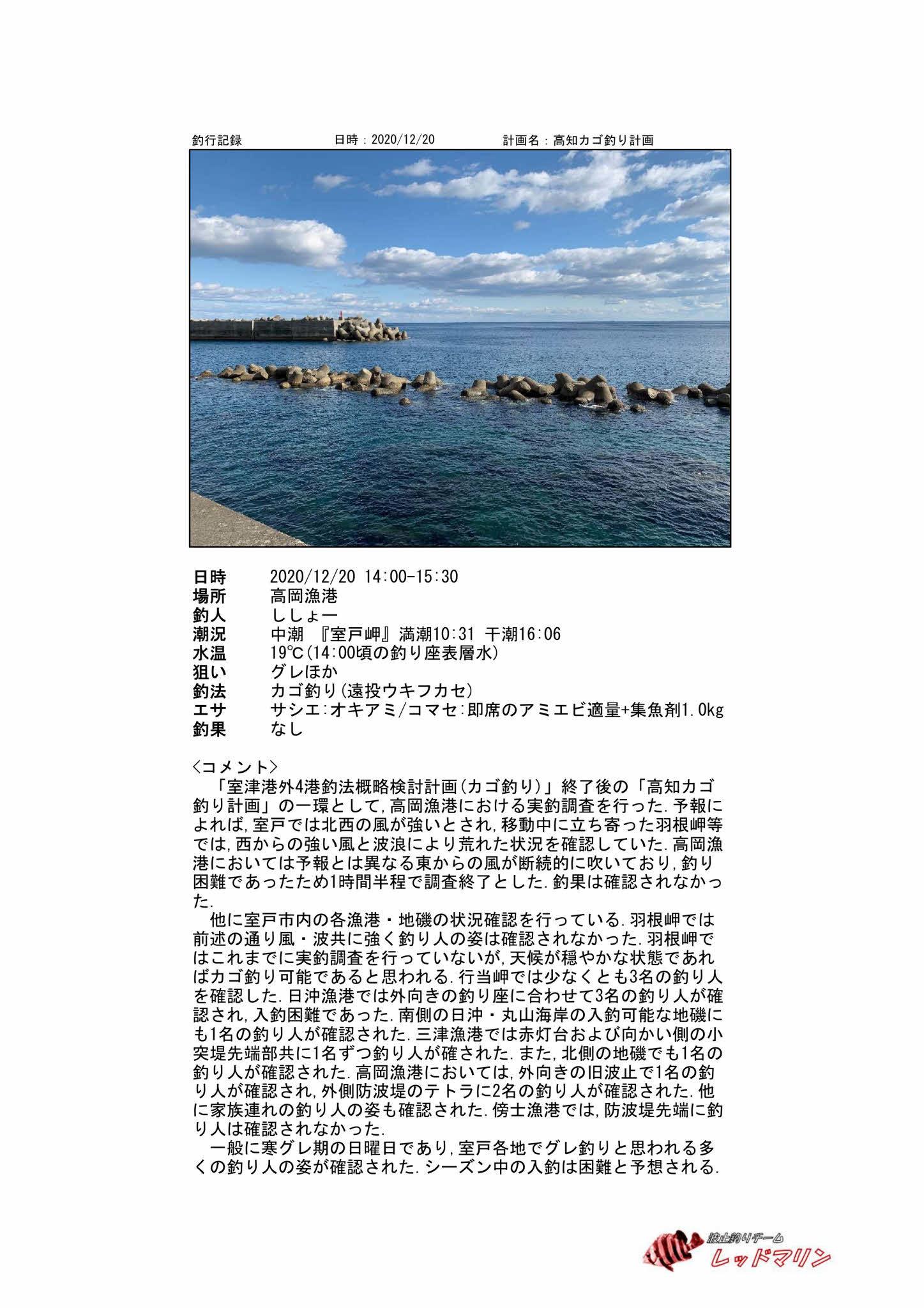 20201220_page001.jpg