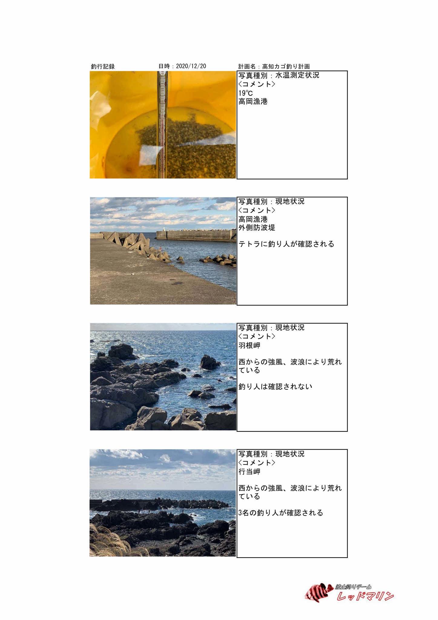20201220_page002.jpg