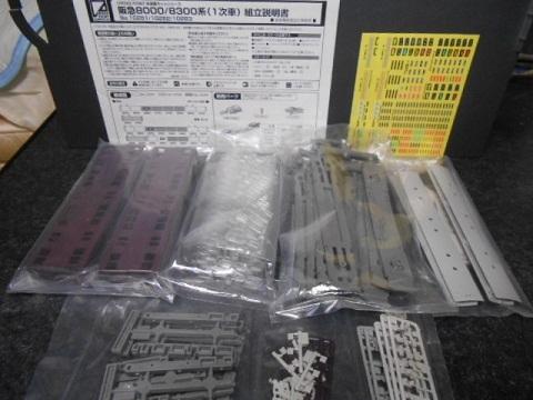 hk-GM8000kit-7.jpg