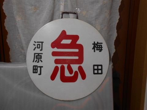 hk-kannbann3.jpg