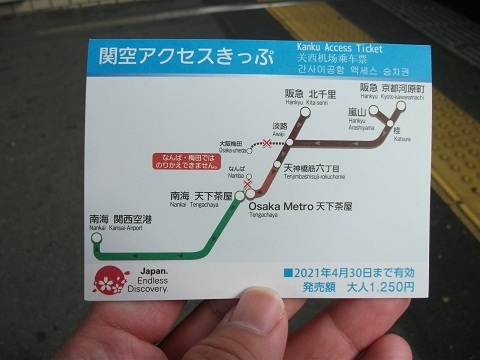 hk-ticket-15.jpg
