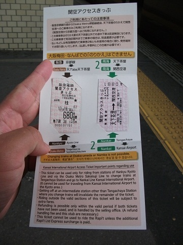 hk-ticket-16.jpg