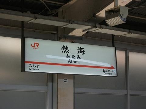 jrc-atami-1.jpg