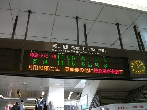 jrc-gifu-8.jpg