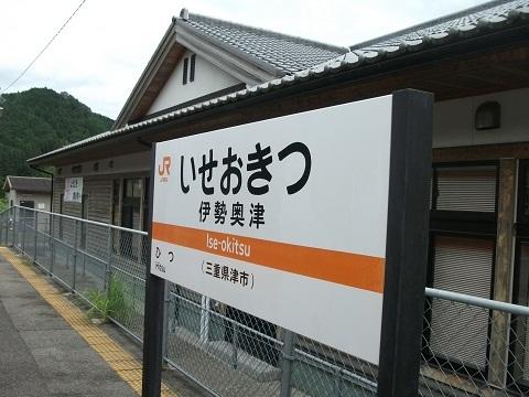 jrc-iseokitsu-12.jpg