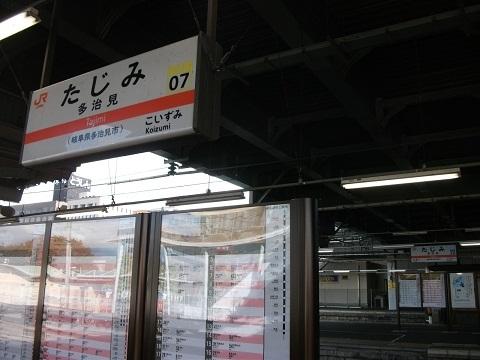 jrc-tajimi-1.jpg