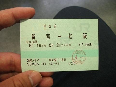 jrc-ticket-04.jpg