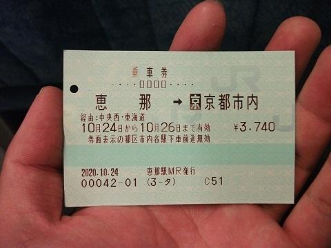 jrc-ticket-05.jpg