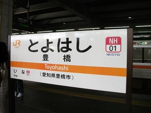 jrc-toyohashi-1.jpg