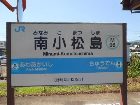 jrs-minamikomatsujima-2.jpg