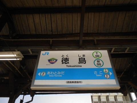 jrs-tokushima-6.jpg
