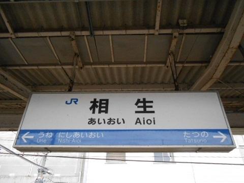 jrw-aioi-8.jpg