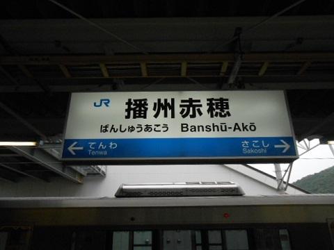 jrw-banshuako-1.jpg