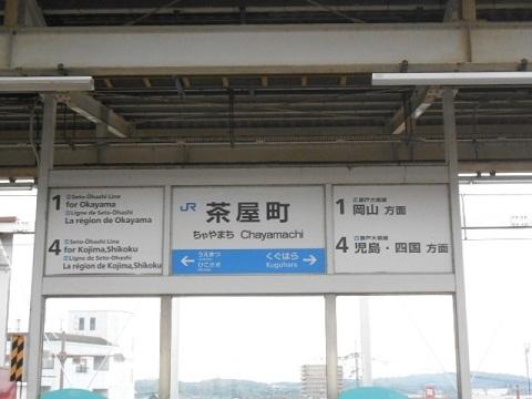 jrw-cyayamachi-1.jpg