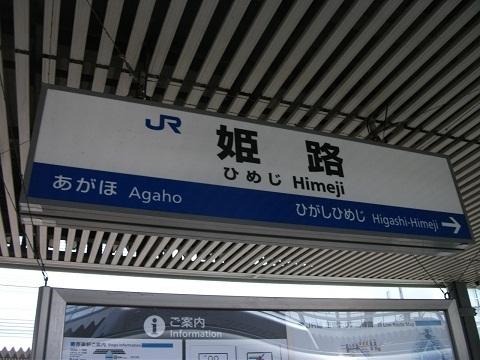 jrw-himeji-10.jpg