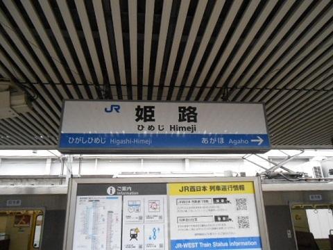 jrw-himeji-9.jpg