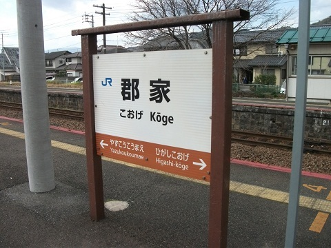 jrw-koge-3.jpg