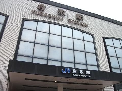 jrw-kurashiki-2.jpg