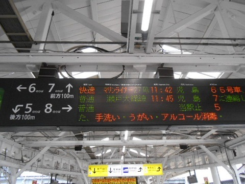 jrw-okayama-11.jpg