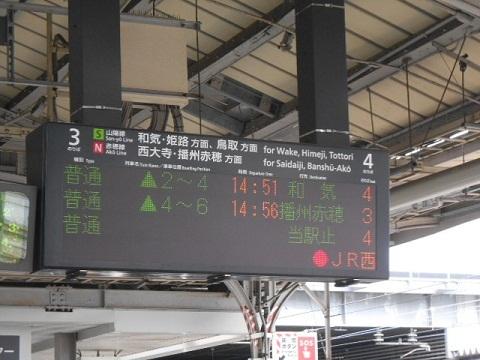 jrw-okayama-13.jpg