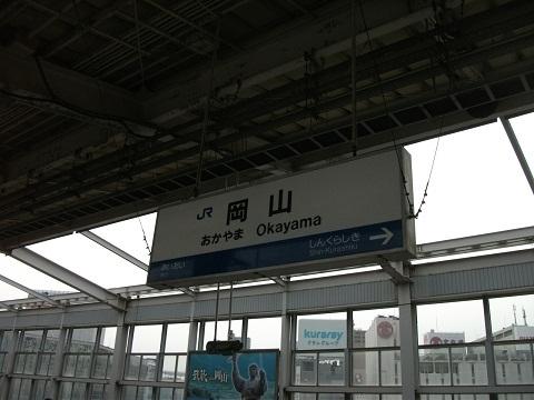 jrw-okayama-14.jpg
