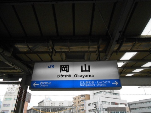 jrw-okayama-9.jpg