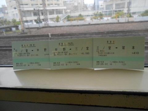 jrw-ticket-33.jpg