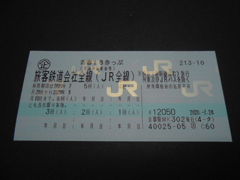 jrw-ticket-34.jpg