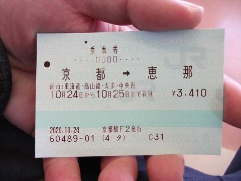 jrw-ticket-35.jpg