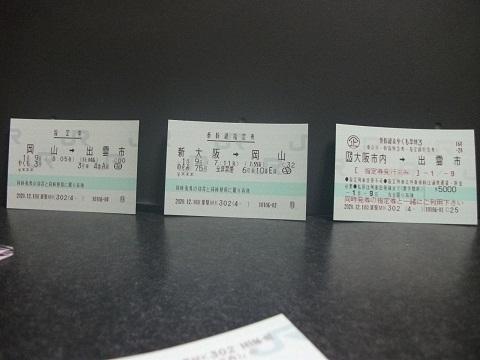 jrw-ticket-36.jpg