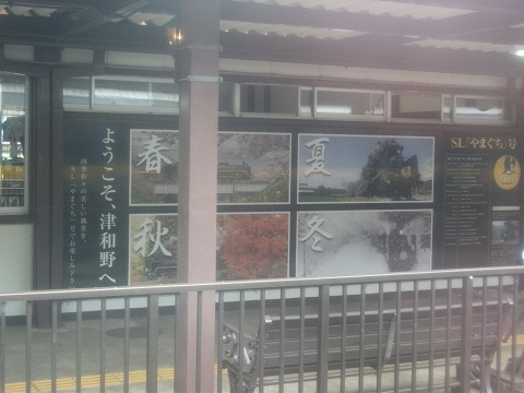 jrw-tsuwano-1.jpg