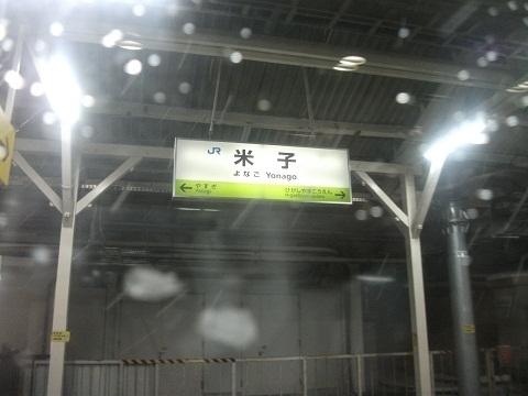 jrw-yonago-2.jpg