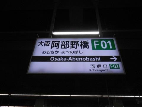 kt-abeno-4.jpg