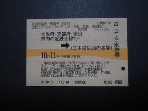 kt-ticket15.jpg